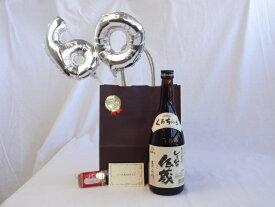 還暦シルバーバルーン60贈り物セット 奄美黒糖焼酎 しまっちゅ伝蔵 30度 喜界島酒造 720ml(鹿児島県) メッセージカード付