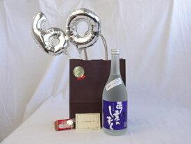 還暦シルバーバルーン60贈り物セット 蓮根焼酎 レンコン焼酎荷葉のしずく 鶴見酒造 720ml(愛知県) メッセージカード付