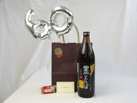 還暦シルバーバルーン60贈り物セット 本格芋焼酎 黒とんぼ 25度 深野酒造 900ml (熊本県) メッセージカード付