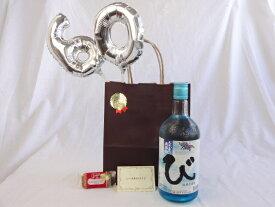還暦シルバーバルーン60贈り物セット 泡盛 琉球泡盛 び 古酒 25度 久米島の久米仙 720ml(沖縄県) メッセージカード付