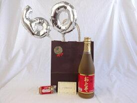還暦シルバーバルーン60贈り物セット リキュール おとそ 寿 本格 屠蘇酒 福井酒造 500ml(愛知県) メッセージカード付