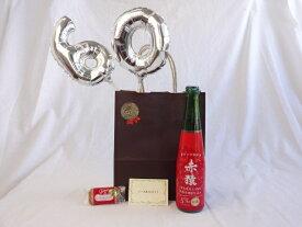 還暦シルバーバルーン60贈り物セット 芋焼酎 赤猿スパークリング 小正醸造 300ml(鹿児島) メッセージカード付