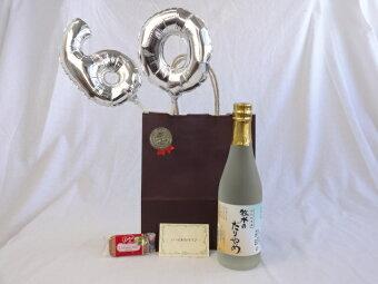 還暦シルバーバルーン60贈り物セット千徳酒造特別純米酒牧水のだりやめ500ml(宮崎県)メッセージカード付