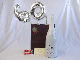 還暦シルバーバルーン60贈り物セット シロクマ・ブリュット NVスパークリング クロ・モンブラン 750ml(スペイン ) メッセージカード付