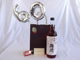 還暦シルバーバルーン60贈り物セット  中野BC 紀州紫蘇梅酒 「赤い梅酒」 720ml(和歌山県) メッセージカード付