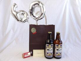 還暦シルバーバルーン60贈り物セット  金しゃち 青ビール 330ml×2 メッセージカード付