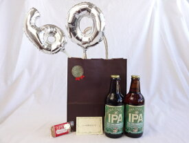 還暦シルバーバルーン60贈り物セット  金シャチビール IPA(インディアペールエール) 330ml×2 メッセージカード付