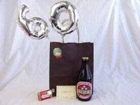 還暦シルバーバルーン60贈り物セット  ミツボシビール ウィンナスタイルラガー 330ml メッセージカード付