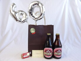 還暦シルバーバルーン60贈り物セット  ミツボシビール ウィンナスタイルラガー 330ml×2 メッセージカード付