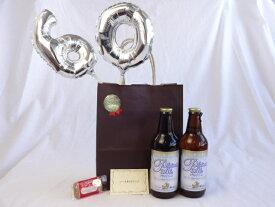 還暦シルバーバルーン60贈り物セット 金シャチビール プラチナエール 330ml×2 メッセージカード付