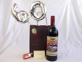 還暦シルバーバルーン60贈り物セット ドイツ赤ワイン グートロイトハウス・グリューワイン 1000ml メッセージカード付