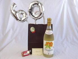 還暦シルバーバルーン60贈り物セット  北海道の詩  おたる 完熟ナイヤガラ  白ワイン(甘口) 750ml(北海道) メッセージカード付