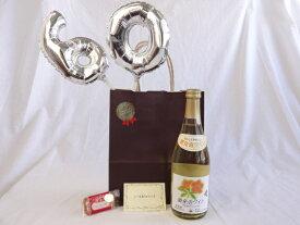 還暦シルバーバルーン60贈り物セット 北海道産葡萄100% おたる微発泡ワイン ナイアガラ(白/やや甘口)500ml メッセージカード付