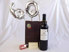 還暦シルバーバルーン60贈り物セット  金賞ワイン フォン・ド・ロルム・ルージュ 750ml メッセージカード付