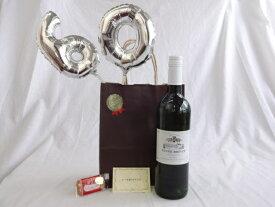 還暦シルバーバルーン60贈り物セット キュヴェ・ブレヴァン 白ワイン750ml(フランス) メッセージカード付