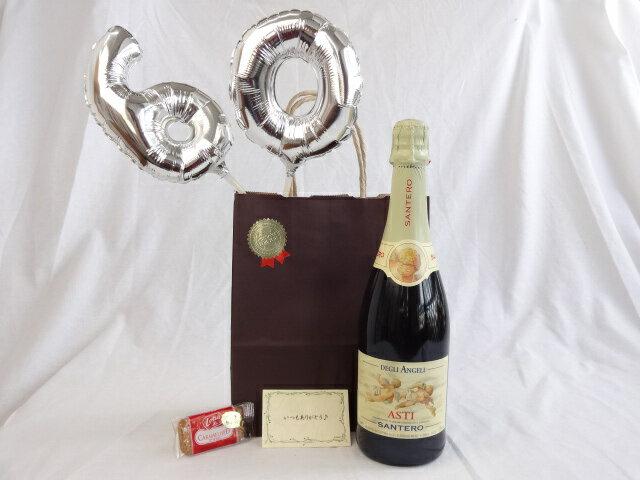 還暦シルバーバルーン60贈り物セット 天使のアスティ・スプマンテ スパークリングイタリアワイン(甘口)750ml(イタリア) メッセージカード付