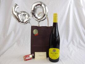 還暦シルバーバルーン60贈り物セット ワイン マイネグローリア  赤750ml(ドイツ)  メッセージカード付
