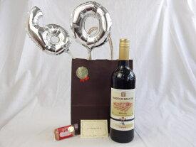 還暦シルバーバルーン60贈り物セット ワイン  マルキ・ドゥ・ベランシェル  赤  750ml(フランス) メッセージカード付