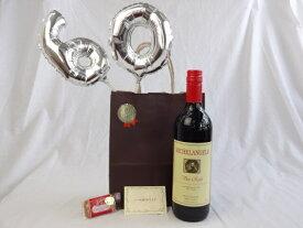 還暦シルバーバルーン60贈り物セット 赤ワイン ミケランジェロ  750ml(イタリア) メッセージカード付