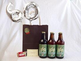 還暦シルバーバルーン60贈り物セット  金シャチビール IPA(インディアペールエール) 330ml×3 メッセージカード付