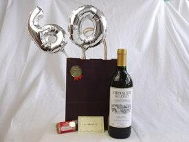 還暦シルバーバルーン60贈り物セット 白ワイン シュヴァリエ・デュ・ルヴァン (フランス)750ml メッセージカード付