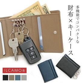 ILCAMO キーウォレット レディース メンズ オールシーズン 財布 牛革 キーケース 多機能 全4色 コンパクト DTS-902