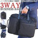 【ビジネスバッグ 3WAY】ビジネスリュック キャリーオンバッグ キャリーサポーター A4...
