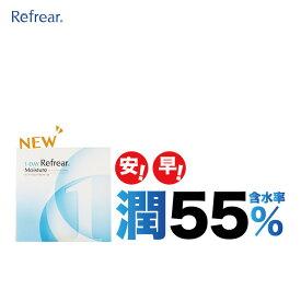 【限界価格】1日使い捨て コンタクトレンズ ワンデーリフレアモイスチャー55 1箱30枚入り【-0.50から-10.00】フロムアイズ 1day refrear クリア 1-DAY Refrear Moisture 55