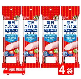 送料無料 ニッスイ 毎日EPA+DHAソーセージ 100g(50g×2本)×4袋 機能性表示食品 魚肉 おやつ おつまみ 健康 ニッスイ 日本水産 ラクあけ