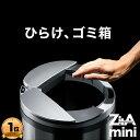 【ひらけ、ゴミ箱】ジータ ミニ ゴミ箱 ダストボックス おしゃれ ふた付き 30リットル 自動 ZitA mini 自動ゴミ箱 センサー キッチン 30L 自動開閉 大容量 保証あり