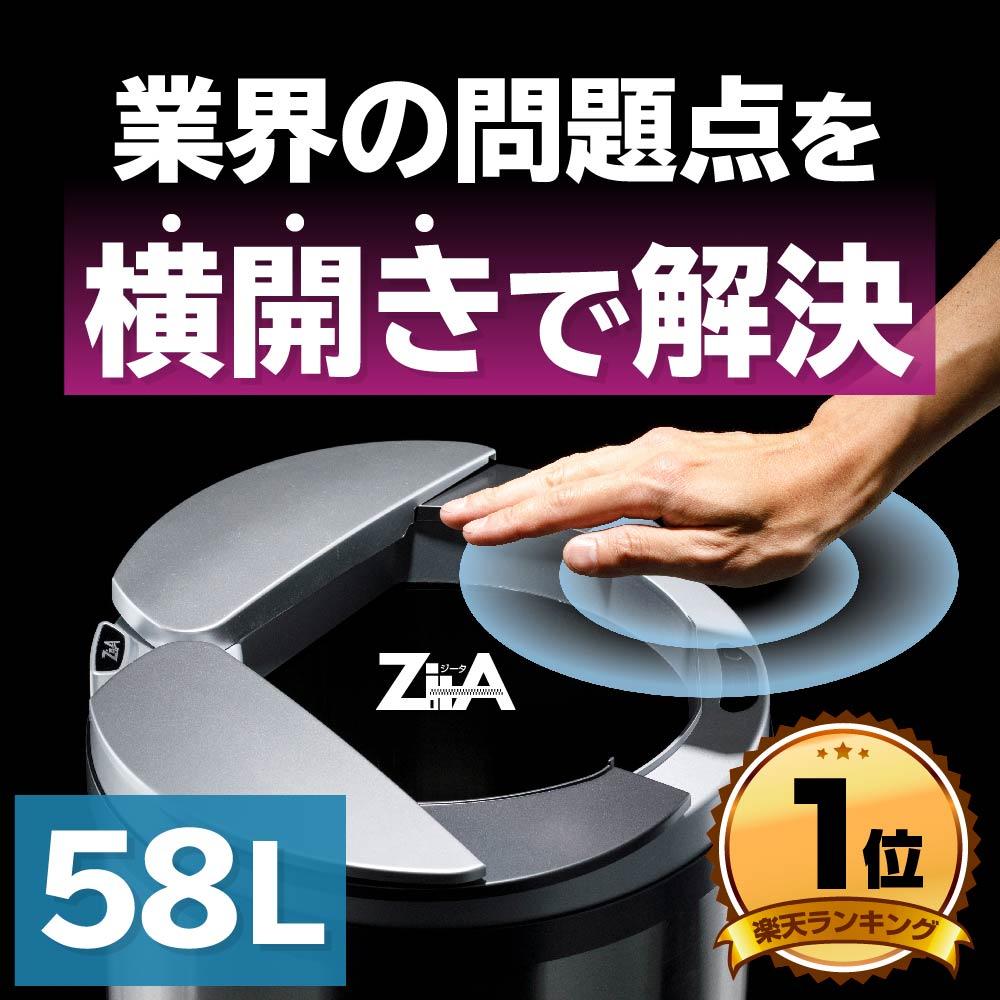 【他社と違う横開き】ジータ ゴミ箱 自動 ZitA 3年保証 自動ゴミ箱 センサー おしゃれ リビング キッチン ステンレス ふた付き 45リットル 45L ゴミ袋 自動開閉 大容量 58L 約60L インテリア ダストボックス 密閉 電池 シンプル 送料無料