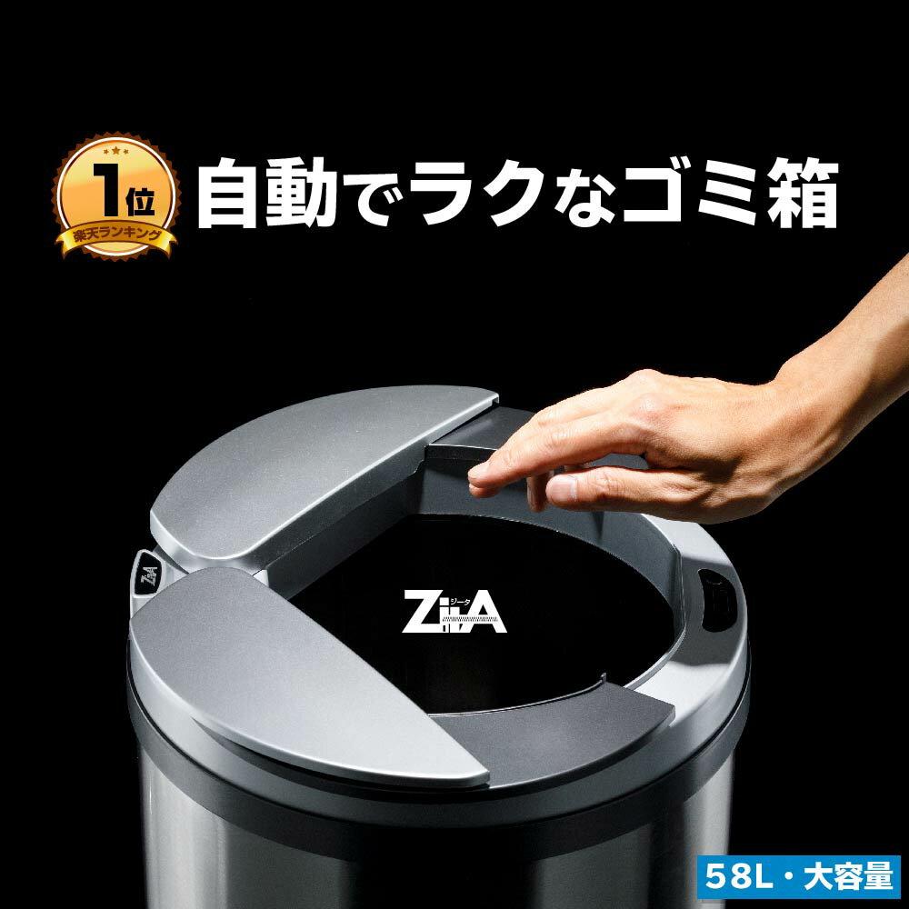 【手のかからないゴミ箱】ジータ ゴミ箱 ダストボックス おしゃれ ふた付き 45リットル 自動 ZitA 自動ゴミ箱 センサー キッチン 45L 自動開閉 大容量 保証あり