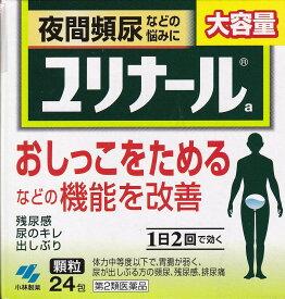 夜間頻尿【第2類医薬品】ユリナール24包 夜中2回以上トイレ 頻尿 残尿感 排尿痛 にごり 一日2回 小林製薬