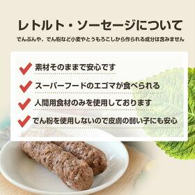 国産豚ソーセジと国産鶏ソーセージの犬用お試しウェットフードセット