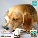 犬 おやつ 無添加 国産 豚あばらボーン 800g(400g×2袋) アレルギー 歯石除去 口臭 ストレス発散 低カロリー グレイン…