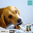犬 おやつ 無添加 国産 仔牛 ボーン 800g(400g×2袋) アレルギー 歯石除去 歯磨き ハミガキ 口臭 低カロリー グレイン…