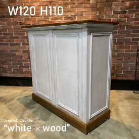 W120×H110 オリジナルレジカウンター/ホワイト×ブラウン【Framu design】レジカウンター 受付 カウンター 待合 シンプル おしゃれ 家具 既製品 美容 理容 台 サロン インテリア スタイル デザイン ヴィンテージ アンティーク