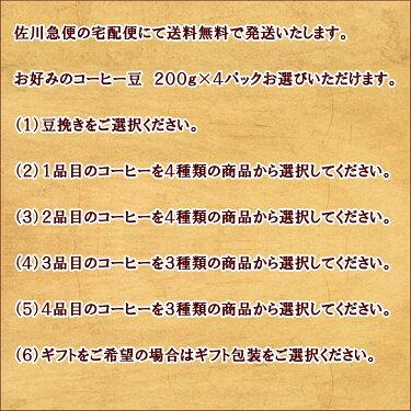 送料無料まめ宅便!!本格ドリップセット200g×4パック