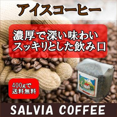 アイスコーヒー200g