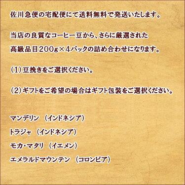 送料無料まめ宅便!!高級ドリップセット200g×4パック