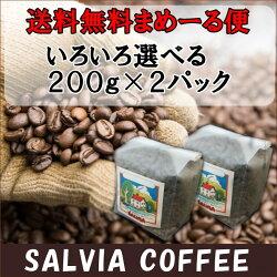 送料無料まめーる便!!お好みコーヒー豆200g×2パック
