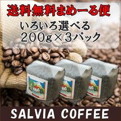 送料無料まめーる便!!お好みコーヒー豆200g×3パック