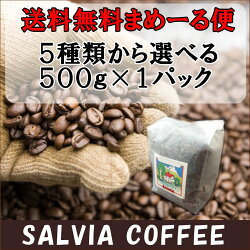 送料無料まめーる便!!お好みコーヒー豆500g×1パック