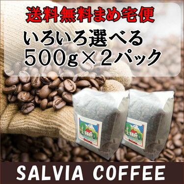 送料無料まめ宅便!!お好みコーヒー500g×2パック