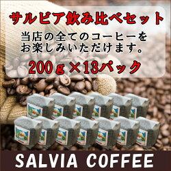 送料無料まめ宅便!!飲み比べセット200g×13パック