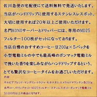 送料無料まめ宅便!!プロフェッショナルドリップセット