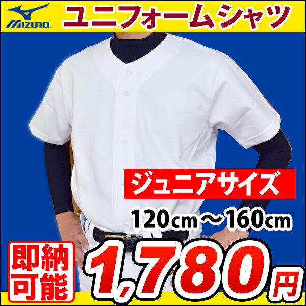 【あす楽対応】MIZUNO(ミズノ) 少年野球用練習ユニフォームシャツ ジュニア用練習着 ニット ホワイト 学生練習着 (12jc6f8001)【×クロネコDM便不可×】】
