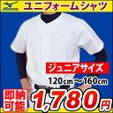 【ポイント5倍】【あす楽対応】MIZUNO(ミズノ) 少年野球用練習ユニフォームシャツ ジュニア用練習着 ニット ホワ…