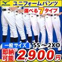 【あす楽対応】MIZUNO(ミズノ) 野球用練習ユニフォームパンツ (ガチパンツ)一般用練習着 ショート ロングパンツ ストレート ショートフィット バギー (12jd6f60-12jd6f61-12