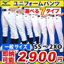 【あす楽対応】MIZUNO(ミズノ)野球用練習ユニフォームパンツ(ガチパンツ)一般用練習着ショートロングパンツストレートショートフィットバギー(12jd6f60-12jd6f61-12jd6f62-12jd6f64-12jd6f65-12jd6f66-12jd6f67)【×DM便不可×】